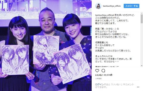 「累-かさね-」のクランクアップを迎えた芳根京子さん、佐藤祐市監督、土屋太鳳さん