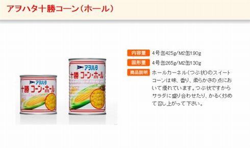 コーン キユーピー 販売再開 アオハタ 北海道 とうもろこし 新発売