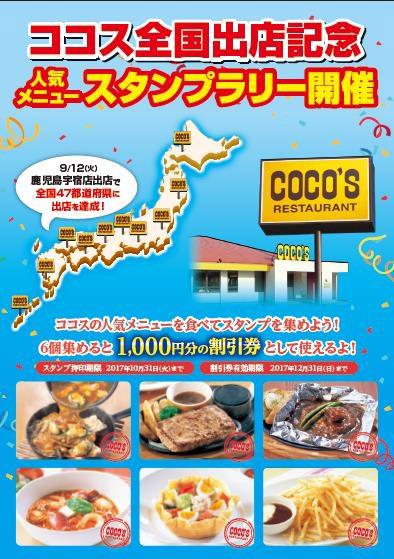 ファミリーレストラン「ココス(COCO'S)」、鹿児島県進出で全都道府県にオープン