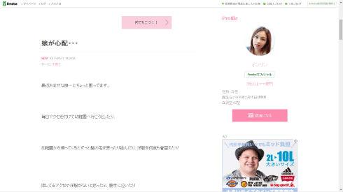 インリンさんのブログ