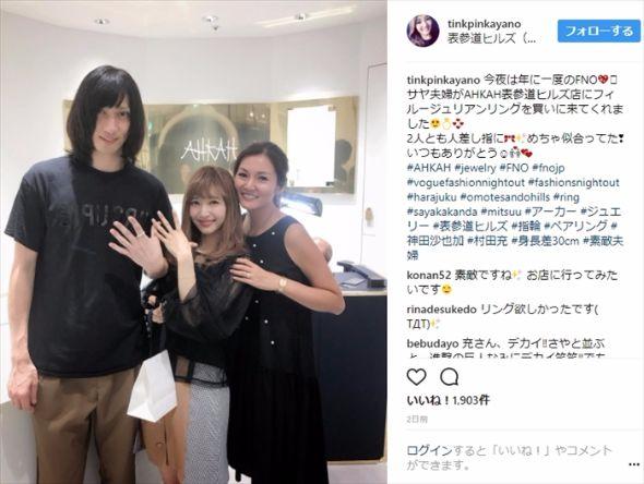 神田沙也加 村田充 ラブラブ 結婚 instagram ペアリング