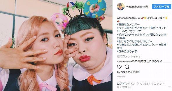 渡辺直美 二階堂ふみ ピンク髪 インスタ映え Instagram ゴチになります