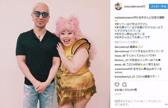 渡辺直美 インスタ映え Instagram 松本人志 ダウンタウン