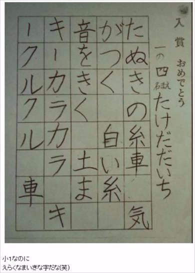 武田双雲  小学校 達筆