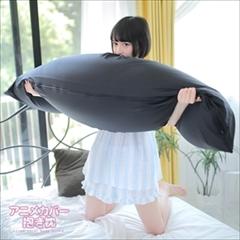 アニメカバー用抱き枕