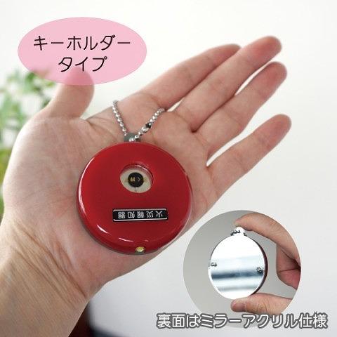 火災報知器ボタン