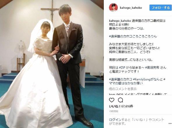 高畑充希 過保護のカホコ Instagram ヘアスタイル 結婚 竹内涼真 最終回 麦野初