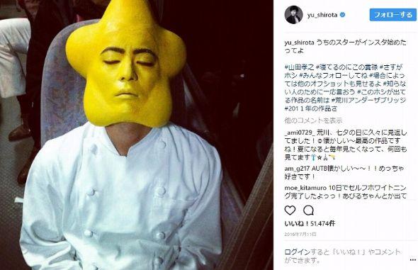 山田孝之 城田優 荒川アンダーザブリッジ Instagram いびき 落書き