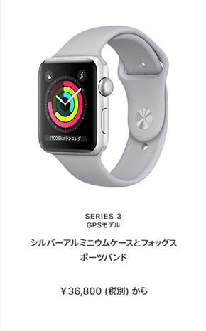 Apple Watch 利用料金