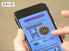 急増するSNS広告のトラブル 「お試しのつもりが定期購入」の罠とは? (1/2)