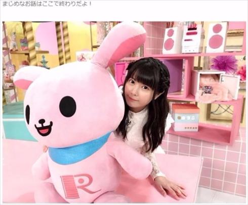 竹達彩奈 声優 Rの法則 告白 ブログ