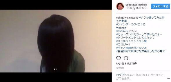 横澤夏子 Instagram ホラー ヘアスタイル