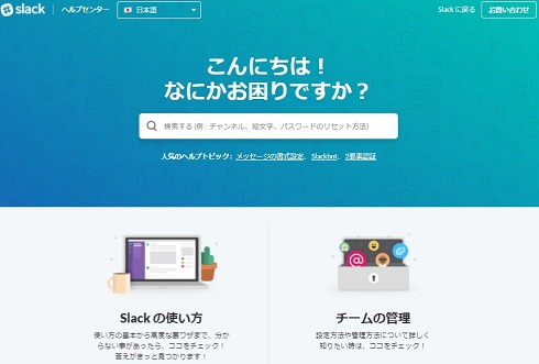 Slack スラック 日本語 japanese