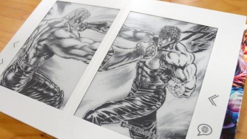 北斗の拳 電子本 全巻一冊