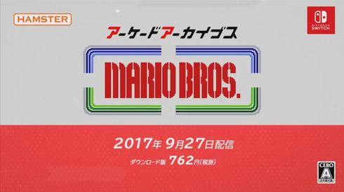 Switch マリオブラザーズ アーケード