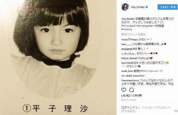 平子理沙 年齢 幼稚園幼少期 Instagram 卒業アルバム