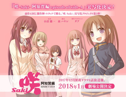 咲-Saki-阿知賀編 episode of side-A 実写