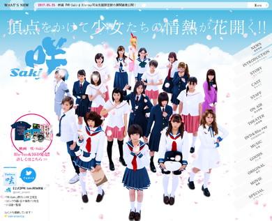 実写版「咲-Saki-」第1弾は2016年放送