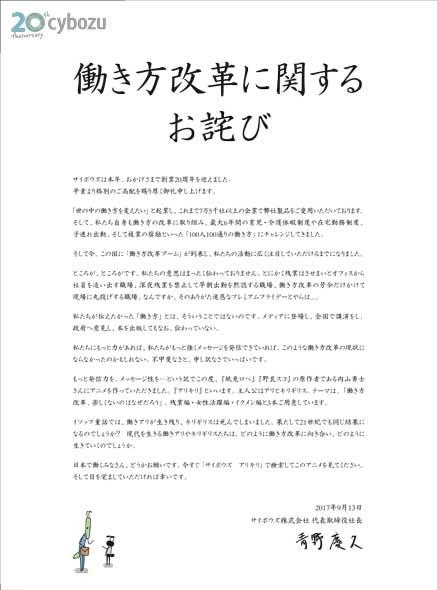 サイボウズの全面広告「働き方改革に関するお詫び」