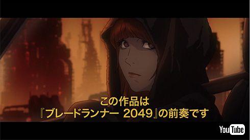 ブレードランナー アニメ 渡辺信一郎