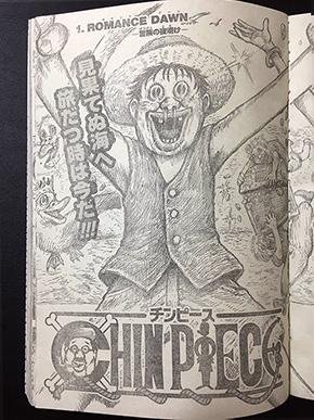 週刊少年ジャンプ 漫☆画太郎 珍ピース ONE PIECE