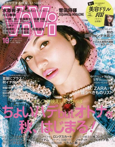 BeViVi ViVi ファッション 楽天 講談社