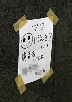ママげんき 電話してね 東京メトロ 王子 駅長 撤去 対応