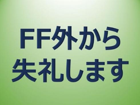 FF外から失礼します