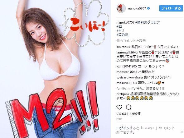 菜乃花 勝利のグラビア Iカップ カープ女子