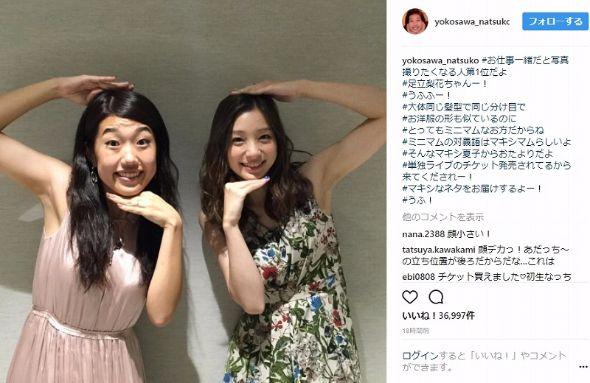 横澤夏子 足立梨花 顔の大きさ Instagram