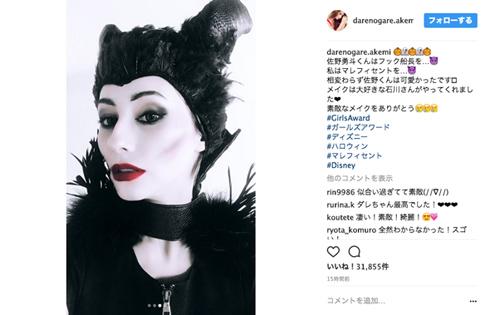 ダレノガレ明美 マレフィセント ディズニー・ハロウィーン