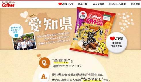 ポテトチップス 47都道府県 ラブ ジャパン プロジェクト