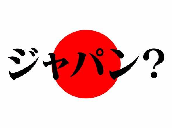 日本」が英語で「ジャパン」になった由来は? - ねとらぼ