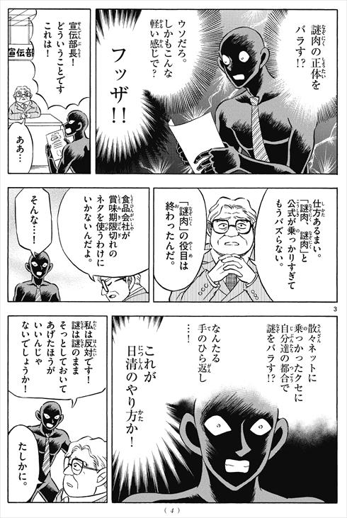 日清 カップヌードル 謎肉 コナン 犯沢さん