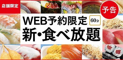 かっぱ寿司新食べ放題