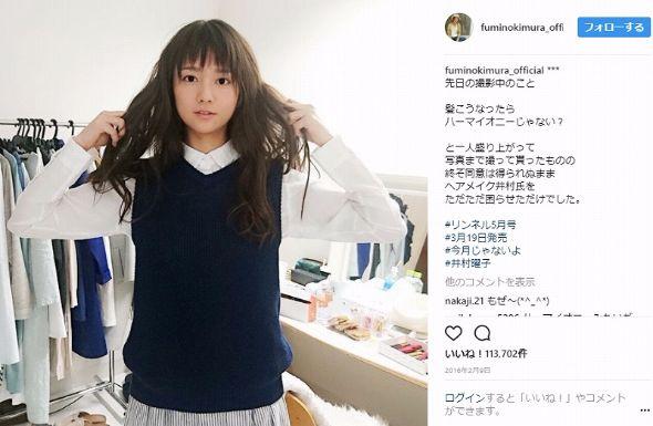木村文乃 ヘアスタイル メイク Instagram 秋服