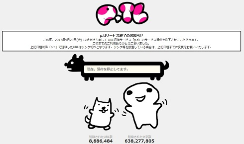 pixiv 短縮URL サービス終了