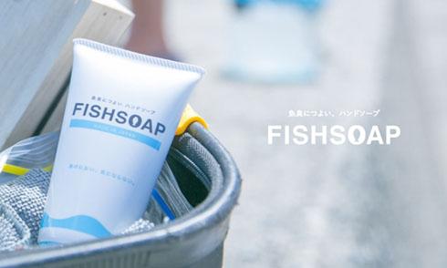 FISHSOAP