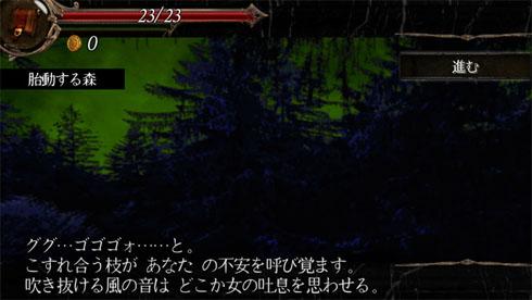胎動する森