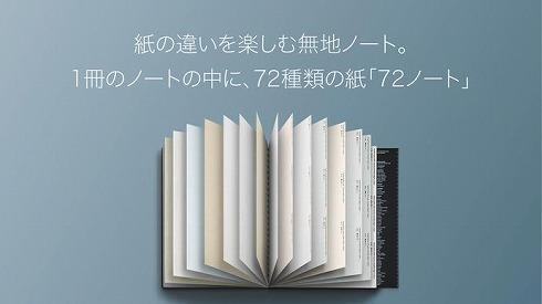 72ノート
