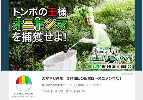 香川照之 昆虫 オニヤンマ カマキリ NHK 新作