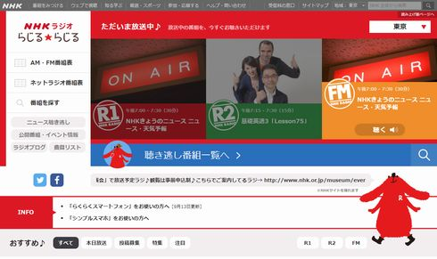 radiko ラジコ NHK