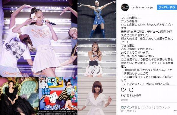安室奈美恵 引退 コメント Instagram