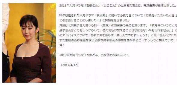 斉藤由貴 NHK 大河ドラマ 西郷どん 不倫