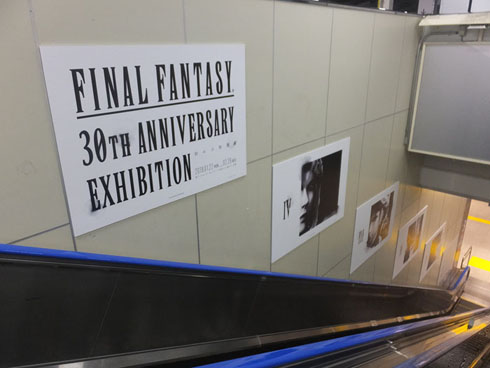 FINAL FANTASY 30th ANNIVERSARY EXHIBITION -別れの物語展-