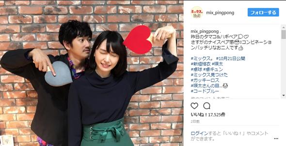 新垣結衣 瑛太 ミックス。