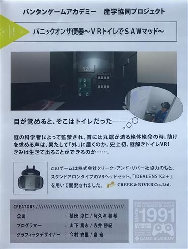 リアル便器を使ったVRトイレホラーゲーム「パニック オン ザ 便器」 通路から丸見えの羞恥心とも戦うデスゲーム