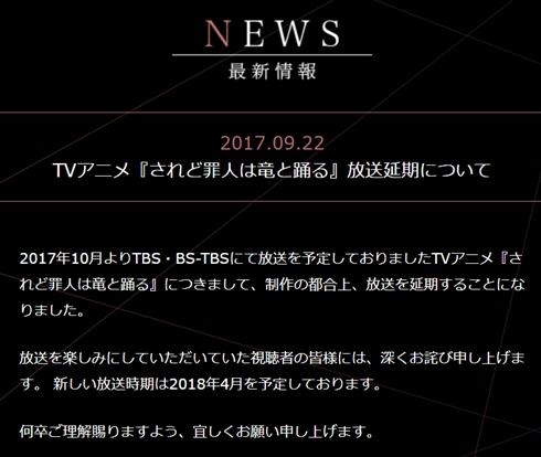 10月放送予定だったアニメ「されど罪人は竜と踊る」、急きょ4月へと放送延期に 「ポプテピ」の3カ月延期を超える