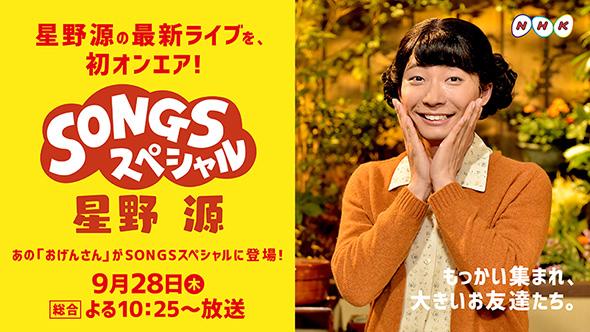 星野源 おげんさん SONGSスペシャル Continues
