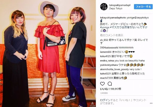山田孝之 女装 yonige Instagram